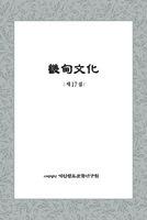 기전문화 2015년 제17집