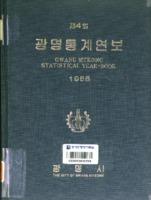 광명시 통계연보 1985년 제4회