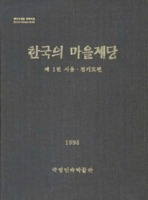 한국의 마을제당 제1권 서울. 경기도편