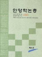 안양학논총 2005년 제5호