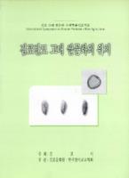 김포반도 고대 쌀문화의 위치 ; 김포 고대 쌀문화 국제학술심포지움