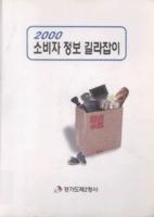 2000 소비자 정보 길라잡이