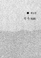 [시흥 천헤의 자원과 보배]