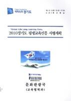 2010 경기도 평생교육진흥 시행계획