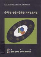 산.학.연 공동기술개발 지역컨소시엄 ; 경기도 산.학.연협동 기술개발 사례집