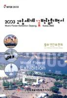 2003 고양세계꽃박람회백서