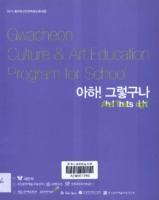 아하! 그렇구나 ; 2011 과천학교문화예술교육사업