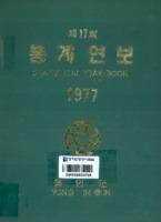 용인군 통계연보 1977년 제17회