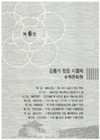 김종기 원장 시절의 수원문화원