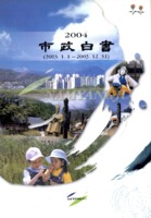 남양주시 시정백서 2004년 제8회