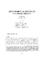 남양주 마재[마현]의 정씨 집안과 천주 신앙 : 순교자 정약용과 사암 정약용을 중심으로