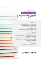 경기도사서연구회지 2017년 제20권 1호
