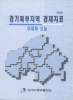 경기북부지역 경제지표 ; 어제와 오늘