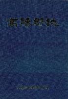 [고양군지 : 1987] 高陽郡誌 : 1987