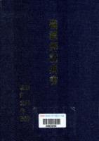 1991 의례해설전서