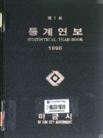 미금시 통계연보 1990년 제1회