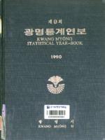 광명시 통계연보 1990년 제9회