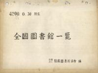전국도서관일람(全國圖書館一覽) 1957년