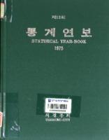 의정부시 통계연보 1975년 제13회