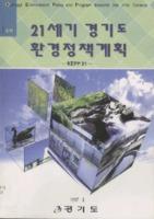 21세기 경기도 환경정책계획 ; 요약