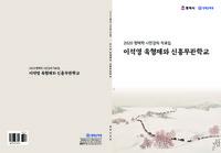 이석영 육형제와 신흥무관학교 ; 2020 평택학 시민강좌 자료집
