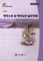 2007 행정소송 및 행정심판 실무편람 ; 법률교육 교재