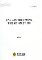 경기도 소방공무원들의 행복지수 향상을 위한 정책 방안 연구