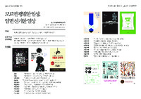 도서관, 삶에 말을 걸다 ; 경기도 사서컬렉션 ; 2017 경기도 다독다독 축제
