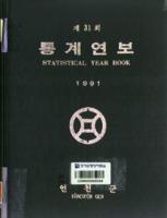 연천군 통계연보 1991년 제31회