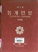 과천시 통계연보 1986년 제3회