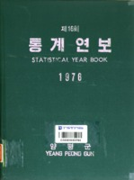 양평군 통계연보 1976년 제16회