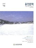 용인문화 2007년 겨울호 제5호