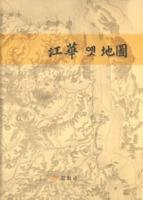 강화 옛 지도