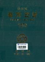 용인군 통계연보 1978년 제18회