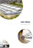 2005 의정화보