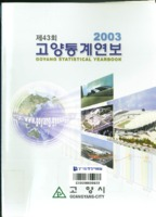 고양시 통계연보 2003년 제43회