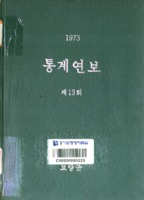 고양군 통계연보 1973년 제13회