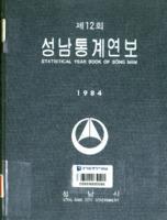성남시 통계연보 1984년 제12회
