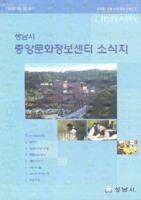 성남시 중앙문화정보센터 소식지 2002년  창간호 겨울호