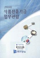 2008 식품진흥기금 업무편람
