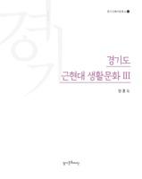 경기도 근현대 생활문화 III ; 경기그레이트북스 20