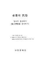 수원(水原)의 민속(民俗) ; 길마재 줄다리기 ; 장대흥묘전(張大興墓前) 줄다리기