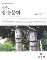 경기도 장승문화 ; 경기도무형문화유산학술조사 5
