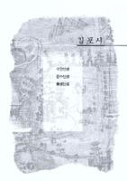 경기도 성곽 : 김포시
