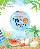 사서와 함께 행복한 책읽기-통권25호
