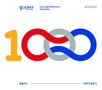경기천년, 대한민국을 품다