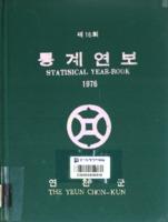 연천군 통계연보 1976년 제16회