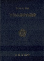 제38회 군포시의회회의록 ; 총무위원회