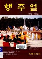 행주얼 1994년 제20호