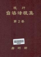 현행 자치법규집 제2권